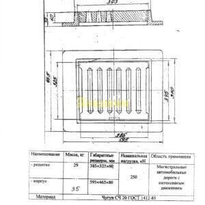 Комплект ливнесточный магистральный ДМ1 С250