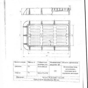 Комплект ливнесточный №2