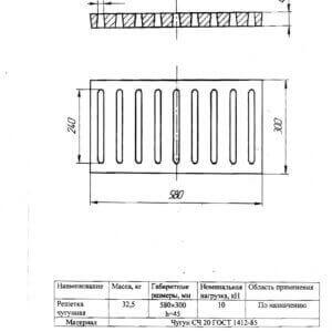 Решетка для автозаправочных станций